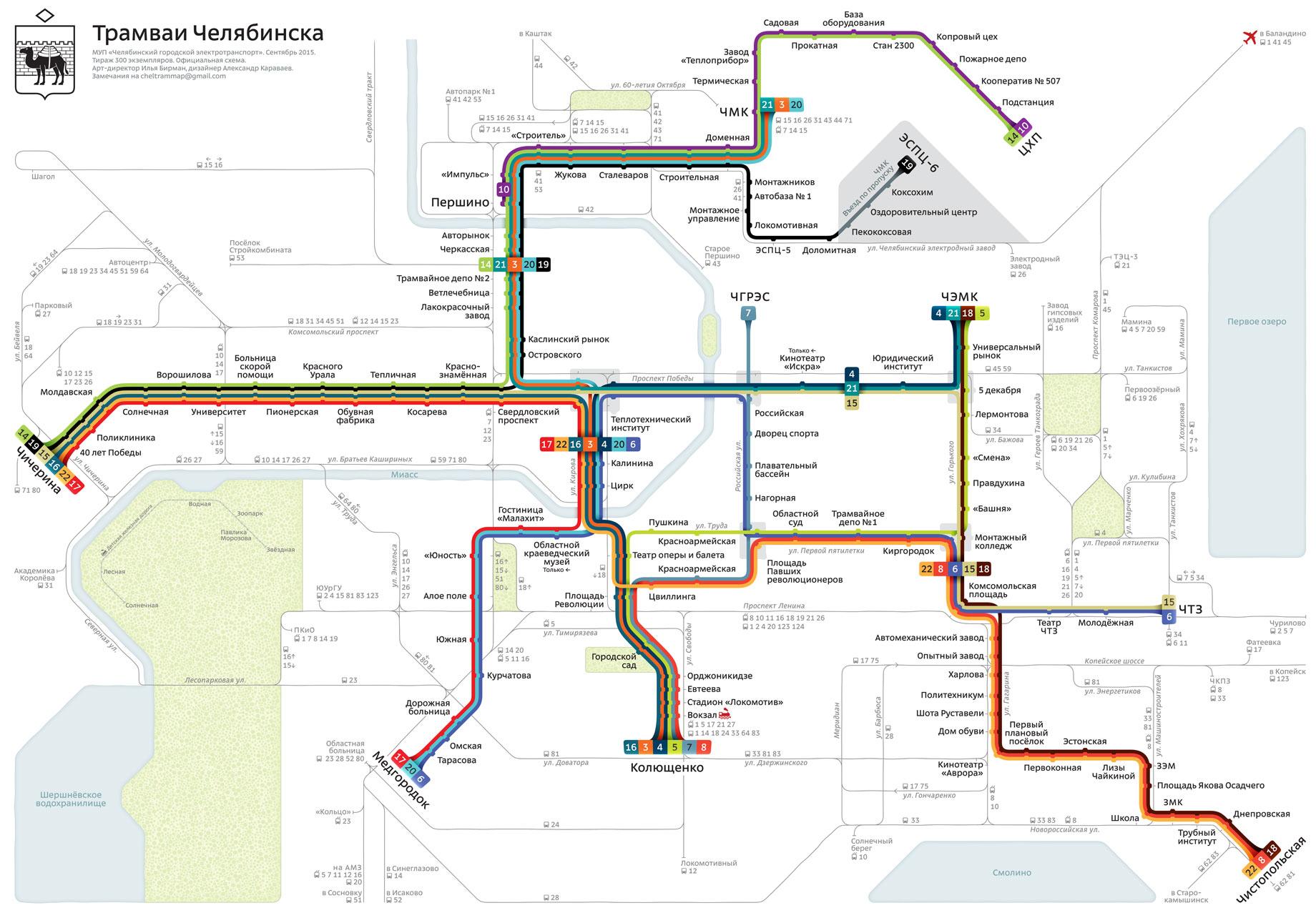 Новая официальная схема челябинских трамваев